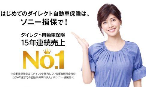 ソニー損保の評価【自動車保険の口コミ・評判】