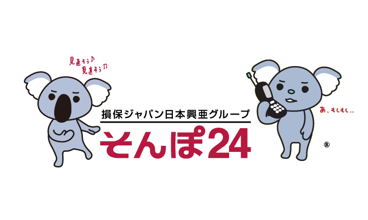 そんぽ24の評価【自動車保険の口コミ・評判】