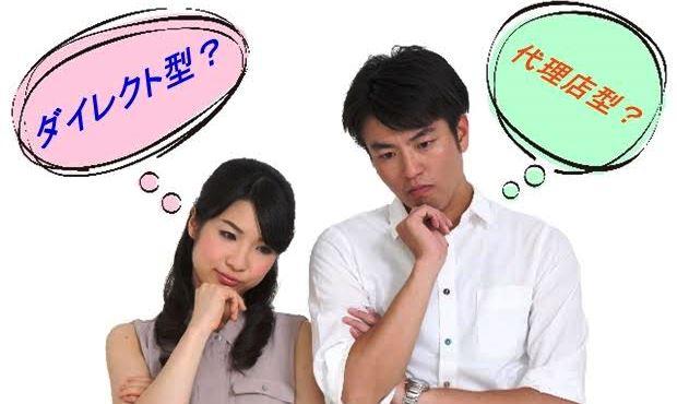 自動車保険はダイレクト型と代理店型の違い【通販型】