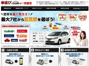 車選び.com 一括査定