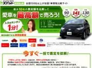 【ズバット車買取比較】中古車の無料一括査定依頼