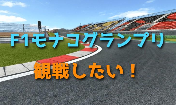 F1モナコグランプリを観戦したい!行きたい!