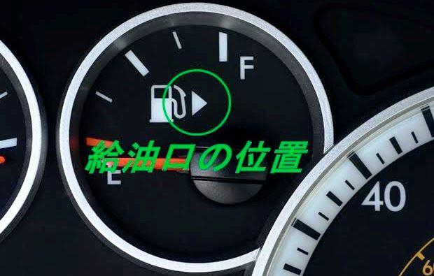 車の給油口が左右どちらにあるか見分ける方法