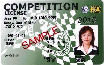 B級ライセンスを取得して車のラリーやジムカーナに参加したい