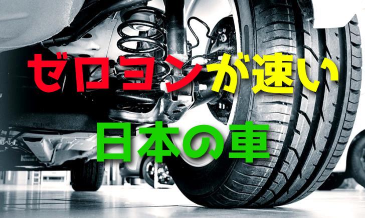 ゼロヨンのタイムが速い国産車はどれだ【ゼロヨン最速】