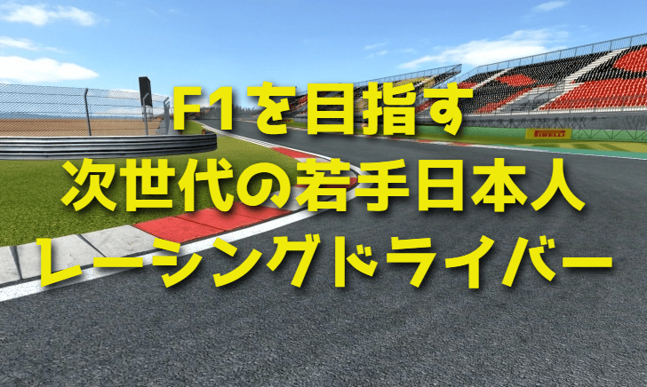 F1を目指す次世代の若手日本人レーシングドライバー