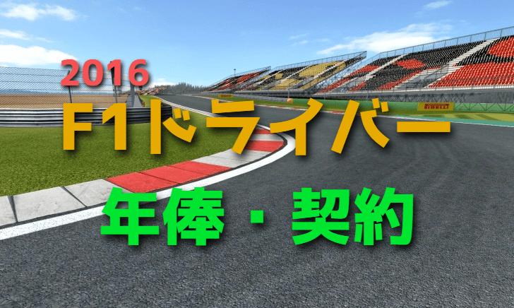 F1ドライバーの年俸・契約【2016年】