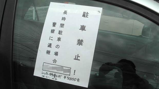 駐車場に無断駐車された時の対策・対処法【月極・警察】