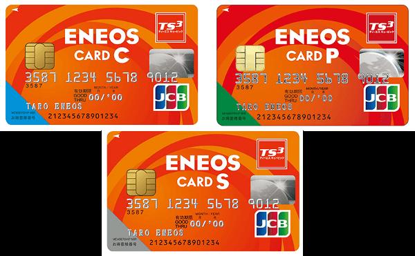 エネオスカードでガソリン代をお得に節約する【ENEOS】