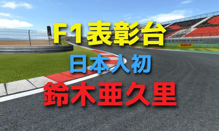 日本人で初めてF1レースの表彰台に上がった鈴木亜久里