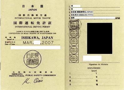 外国・海外・渡航先で車の運転に必要な国際免許を取得する方法