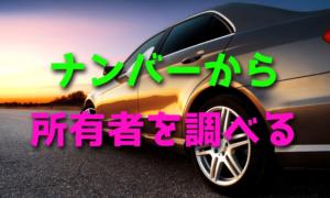 車のナンバーから所有者や使用者を調べる方法