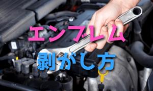 車のエンブレムの剥がし方・外し方・交換方法