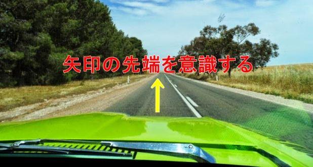 車を運転していてまっすぐ走れない原因【対策・コツ】