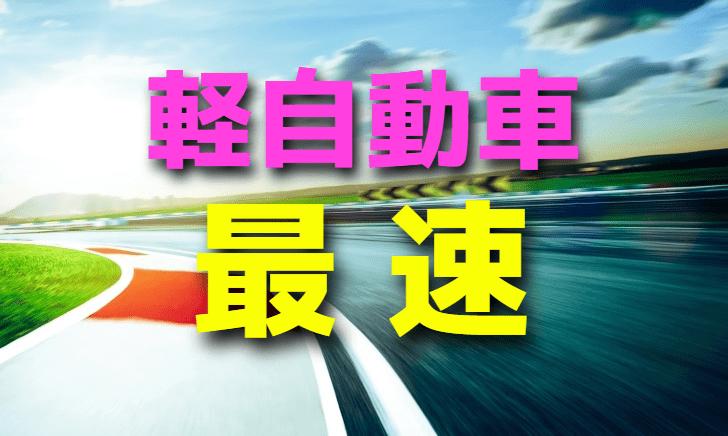軽自動車最速を探せ【ゼロヨンタイム比較】