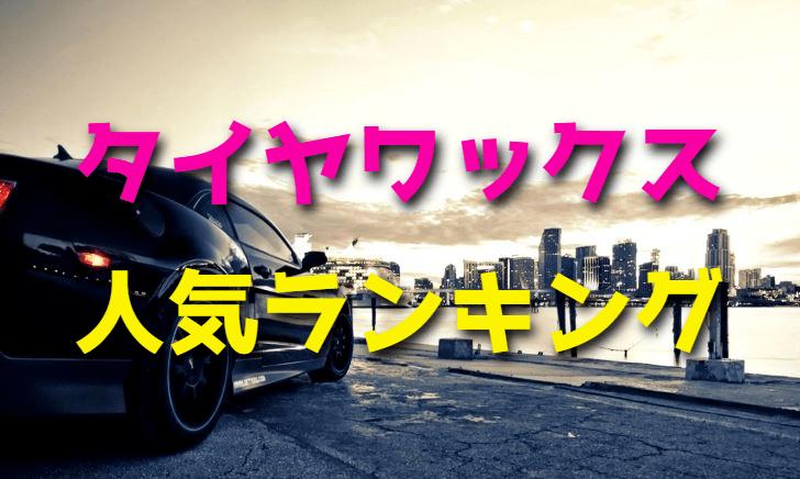 タイヤワックスの人気ランキング・おすすめ【水性・油性・ひび割れ】