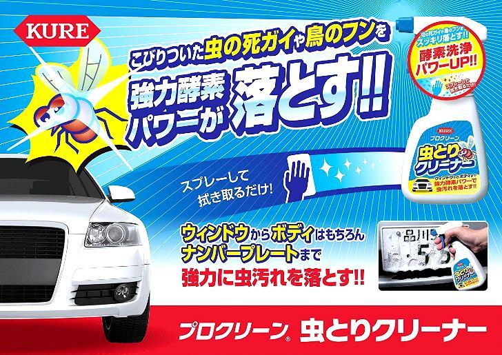 車についた虫汚れの取り方・除去方法【クリーナー】