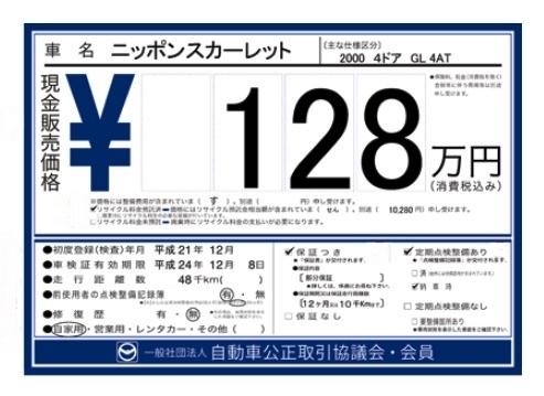 中古車のプライスボードの見方・読み方【総額・諸費用】