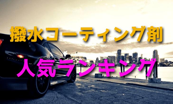 車のフロントガラス撥水コーティング剤の人気ランキング・おすすめ【ガラコ】