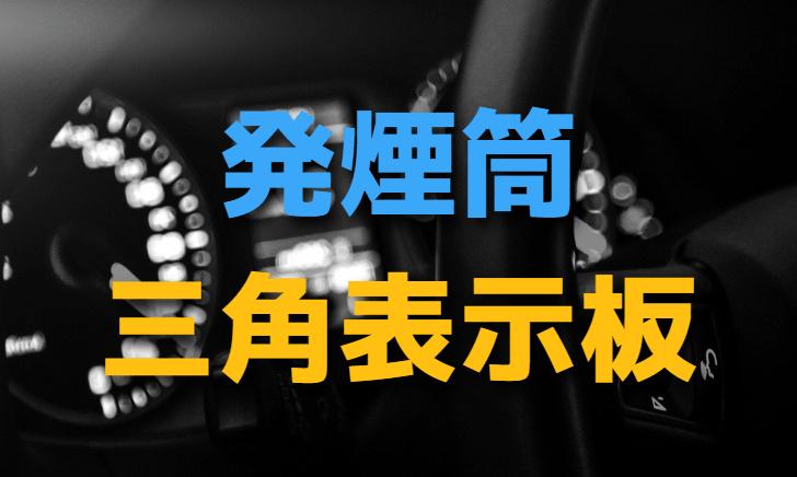 車の発煙筒と三角表示板の使い方【高速道路】
