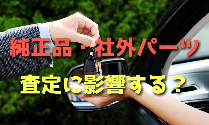 車を売る時に純正品と社外パーツは査定に影響するのか