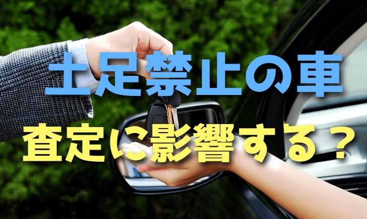 土足禁止の車は買取・下取り査定に影響するのか【土禁】