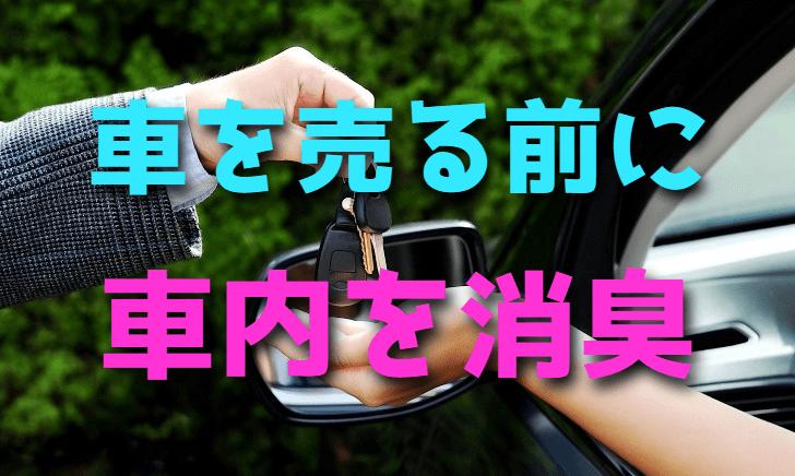 買取や下取り査定に出す前に車内を消臭しておく