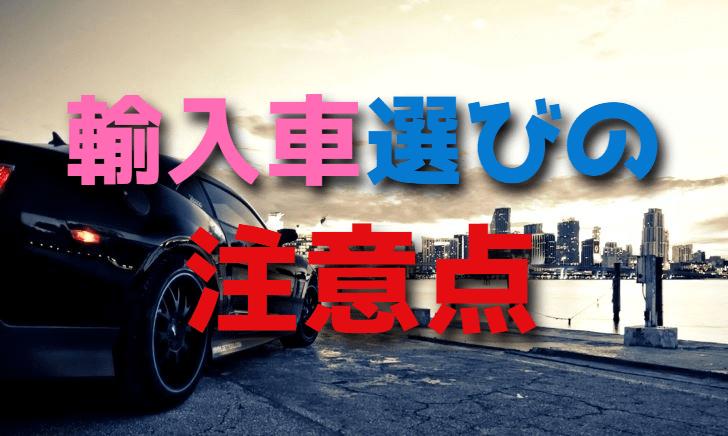 初めての輸入車・外車を選ぶときの注意点【日本車との違い】