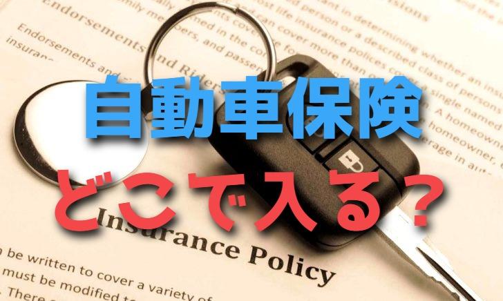 自動車保険はどこで入る?ネット・ディーラー・プロ代理店対応比較